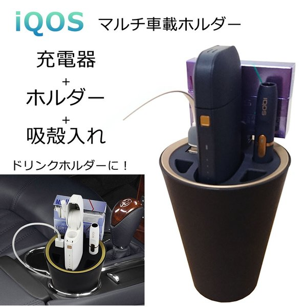 IQOS 充電器 車 iPhone 充電 オールインワンスタンド アイコス 車載 灰皿 ホルダー チャージャー microUSB スマートフォン LED付