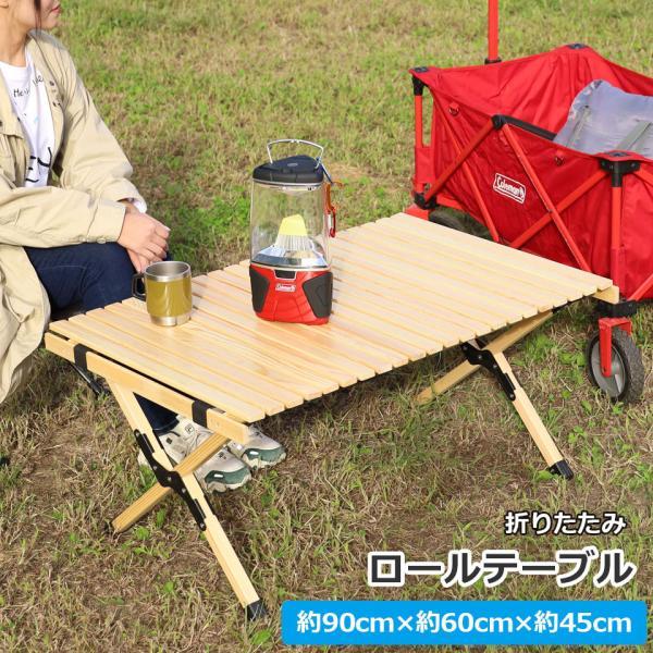 レジャーテーブル 90cm×60cm キャンプ テーブル 木製 アウトドア テーブル 折り畳み ピクニックテーブル テーブル ローテーブル ロールテーブル