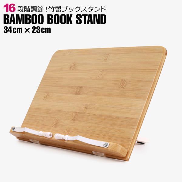 ブックスタンド 書見台 本立て 竹製 ノートPCスタンド 木製 卓上 タブレットスタンド ブックストッパー クリップボード ブックホルダー 読書スタンド