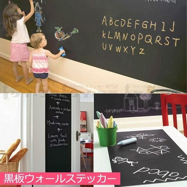 ウォールステッカー 壁 チョークボード 黒板シート 壁に貼ってはがせる黒板 貼ってはがせる のりつき 壁紙シール ウォールシール|wallstickershop