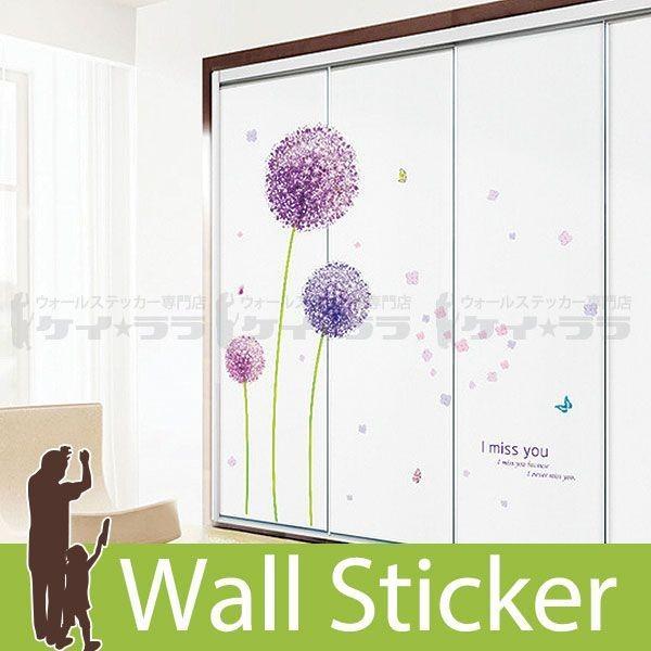 ウォールステッカー 壁 花 シンプル アリウム ギガンチウム 貼ってはがせる のりつき 壁紙シール ウォールシール 植物 木 花|wallstickershop