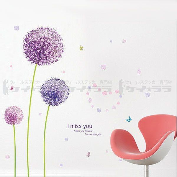 ウォールステッカー 壁 花 シンプル アリウム ギガンチウム 貼ってはがせる のりつき 壁紙シール ウォールシール 植物 木 花|wallstickershop|02