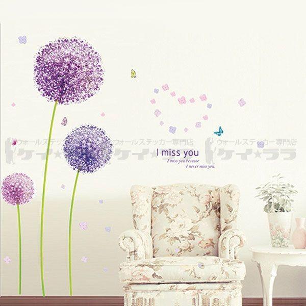 ウォールステッカー 壁 花 シンプル アリウム ギガンチウム 貼ってはがせる のりつき 壁紙シール ウォールシール 植物 木 花|wallstickershop|03