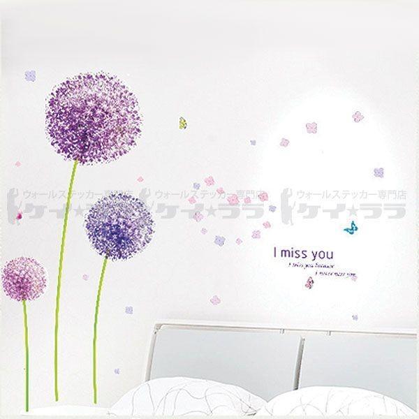 ウォールステッカー 壁 花 シンプル アリウム ギガンチウム 貼ってはがせる のりつき 壁紙シール ウォールシール 植物 木 花|wallstickershop|04