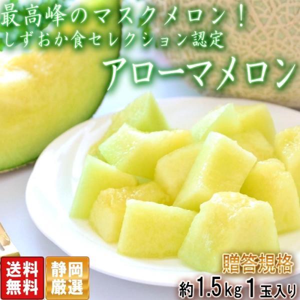 アローマメロン 約1〜2kg 1玉 静岡県産 最高峰のマスクメロン!しずおか食セレクション認定品