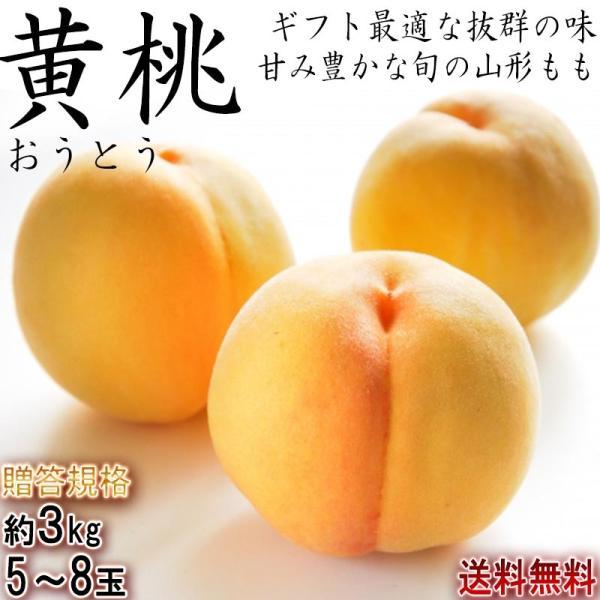 北国の黄桃 もも 約3kg 5〜8玉 贈答規格 山形県産中心 黄色い果肉と濃厚な味わいの高品質な贈答用モモ!