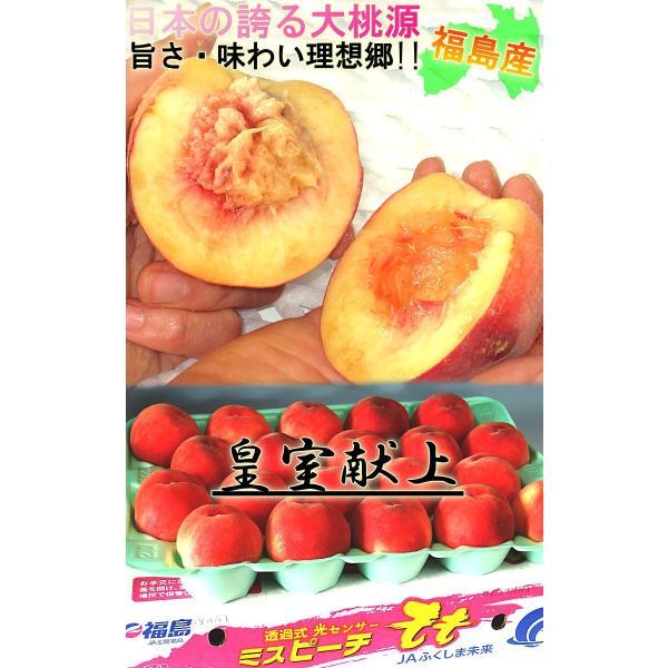 ミスピーチ 桃 約5kg 15〜22玉 福島県産 贈答規格 JA全農ふくしま 高品質な旬のモモをお届け!光センサー選果 ふくしまプライド。体感キャンペーン|wamers|02