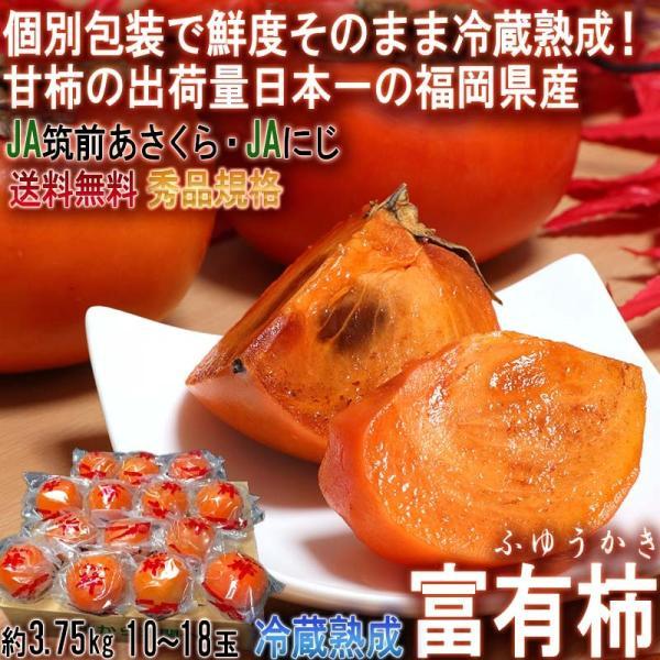 冷蔵熟成 富有柿 約3.75kg 10〜18玉 福岡県産 秀品 JA筑前あさくら 贈答可能 甘柿の生産量日本一の福岡産!一玉ずつ包装した高品質な完全甘柿|wamers