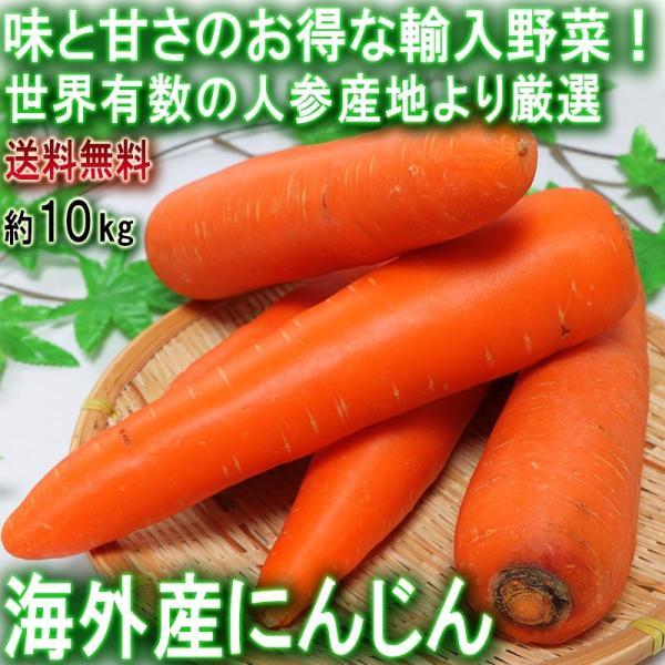 海外産にんじん 約10kg サイズ混合 北米・中国産中心 味と甘みのお得な人参!お求めやすい価格で大容量