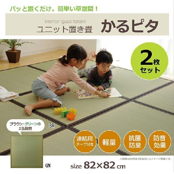 い草 置き畳 ユニット畳 国産 半畳 『かるピタ』 約82×82cm 2枚組 (裏:滑りにくい加工) 国産畳 置畳 置き畳 置き畳み フローリング|wamodankan1