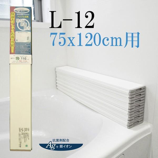 ミエ産業 AGスリム 収納フロフタ L12 75x120cm用 ホワイト