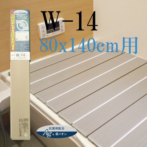 ミエ産業 AGスリム 収納フロフタ W14 80x140cm用 モカ