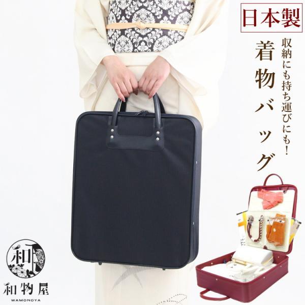 着物 バッグ 収納 持ち運び 和装 キャリー バック ハードケース メンズ mens レディース レディス ladys 日本製 搬入