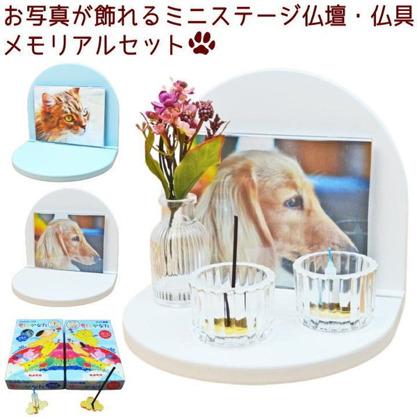 お写真が飾れるステージ仏壇仏具メモリアルセット ペット仏壇 ペット仏具セット