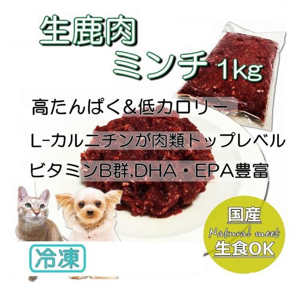 犬猫用の生鹿肉ミンチのお得用大袋 1kg 多頭飼いや大型犬に手作り食の材料やフードのトッピングにおすすめです 帝塚山WANBANA ワンバナ