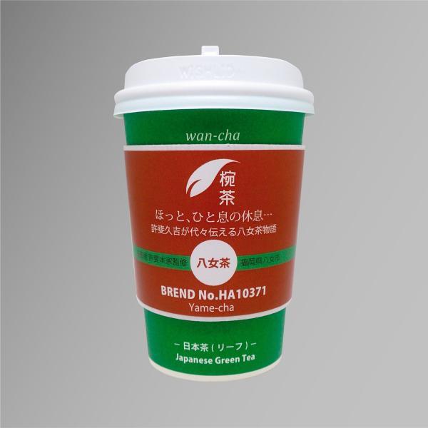椀茶ハイクラス監修茶シリーズ 八女茶 HA10371−福岡 矢部屋 許斐本家監修−【1ケース(24個)】|wancha|02