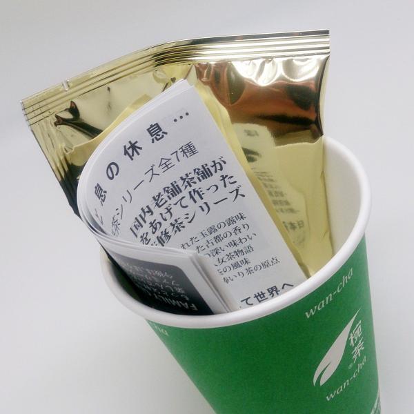 椀茶ハイクラス監修茶シリーズ 八女茶 HA10371−福岡 矢部屋 許斐本家監修−【1ケース(24個)】|wancha|04