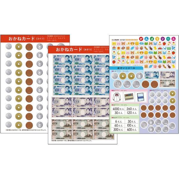 お金の使い方と計算がわかる おかねのれんしゅうちょう (学研の頭脳開発)|wander2|04