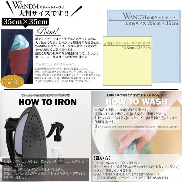ポケットチーフ 絹 シルク 100% 大きいサイズ 35×35cm 大判 無地 24色展開 結婚式 ハンカチ 布 WANDM|wandm-classico|11