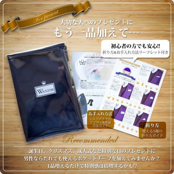 ポケットチーフ 絹 シルク 100% 大きいサイズ 35×35cm 大判 無地 24色展開 結婚式 ハンカチ 布 WANDM|wandm-classico|13