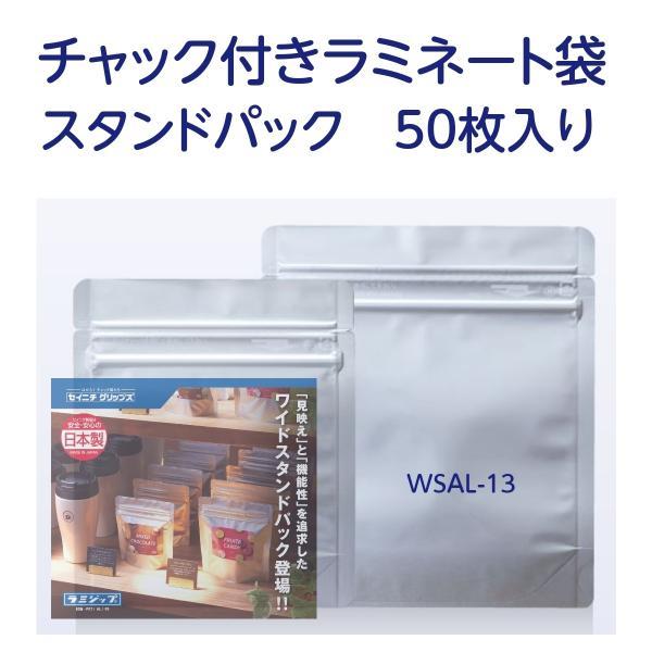 ラミジップ ワイドスタンドパック チャック付き 底マチ付き 食品用袋 50枚入 WSAL-13 生産日本社