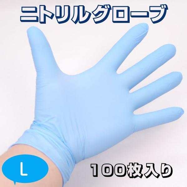 ゴム手袋使い捨てニトリルグローブパウダー無LブルーNGB-L1箱100枚食品加工介護感染予防食品衛生法適合