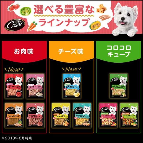 シーザー スナック カマンベール入りおつまみチーズ 90g|wannyan-ya|04