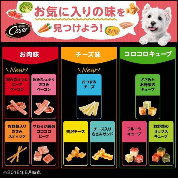 シーザー スナック カマンベール入りおつまみチーズ 90g|wannyan-ya|05