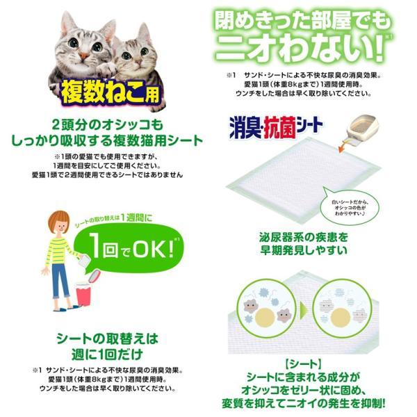 【セット販売】デオトイレ 複数ねこ用消臭・抗菌シート 8枚×5コ wannyan-ya 02