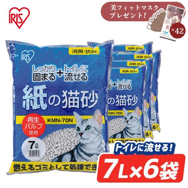  猫砂 紙 ペレット 燃えるゴミ 固まる 燃やせる 再生パルプ 飛び散り防止 ペレットタイプ ネコ砂…