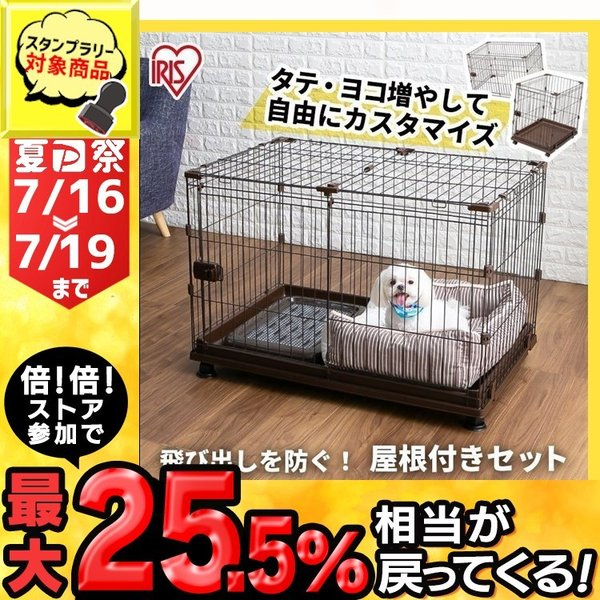  犬 猫 ケージ ゲージ サークル おしゃれ ペットサークル ペットケージ アイリスオーヤマ コンビ…