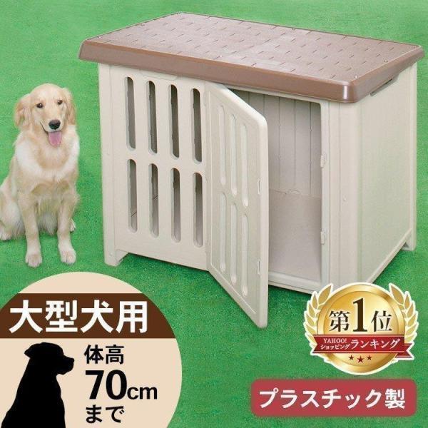 犬小屋 屋外 木製 中型犬 大型犬 おしゃれ 雨よけ 暑さ対策 防寒 ドッグハウス ペットハウス ペット ハウス 犬舎 ボブハウス 1200 アイリスオーヤマ