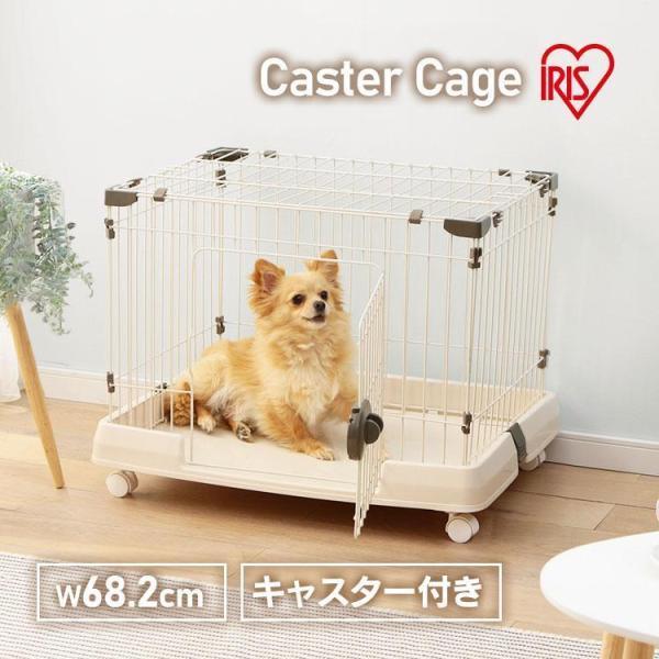 犬 ケージ ゲージ サークル ペットサークル 犬用 猫 猫用 キャットケージ ルームケージ RKG-700L アイリスオーヤマ おしゃれ かわいい 屋根付き
