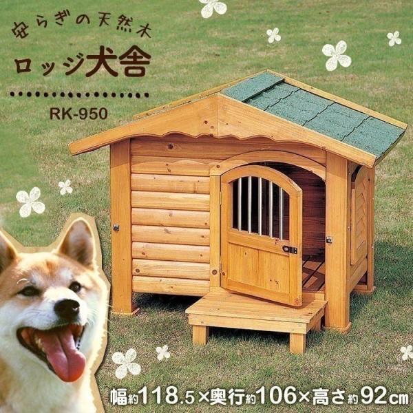 犬小屋 ドッグハウス 室外 屋外 中型犬 大型犬 木製 ブラウン ペット アイリスオーヤマ 犬 ログハウス 庭 屋根付き ロッジ犬舎 RK-950