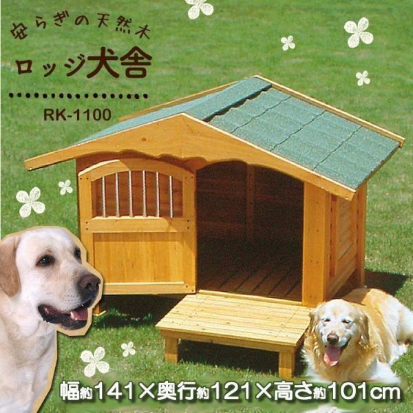 犬小屋 犬舎 ケージ ドッグハウス 室外 屋外 防寒 中型犬 大型犬 木製 ロッジ犬舎 RK-1100 犬舎 DIY 大型犬舎 アイリスオーヤマ