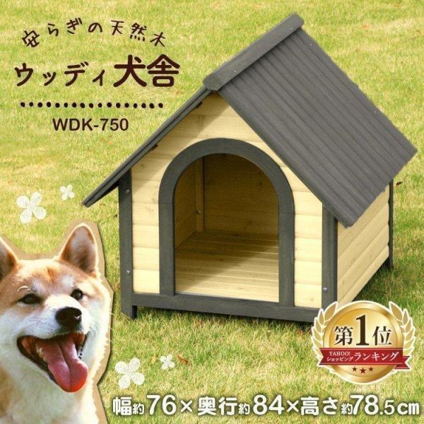 犬小屋 屋外 木製 中型犬 おしゃれ 雨よけ 暑さ対策 防寒 ドッグハウス ペットハウス ペット ハウス 犬舎 ウッディ犬舎 WDK-750 アイリスオーヤマ