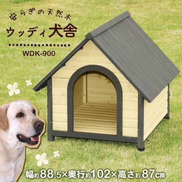 犬小屋 屋外 木製 中型犬 大型犬 おしゃれ 雨よけ 暑さ対策 防寒 ドッグハウス ペットハウス ペット ハウス 犬舎 ウッディ犬舎 WDK-900 アイリスオーヤマ