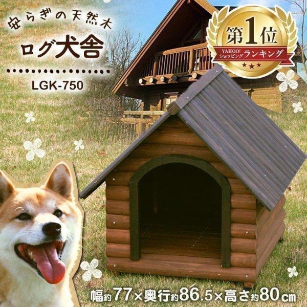 犬小屋 ドッグハウス 屋外 室外 中型犬用 木製 ログハウス ログ犬舎 LGK-750 ダークブラウン アイリスオーヤマ 犬 犬舎 屋根付き
