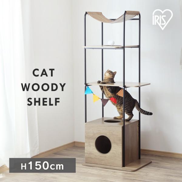 キャットタワー木製据え置き木猫タワー収納おしゃれ猫ハンモックトンネルキャットウッディシェルフPUS-150アイリスオーヤマ