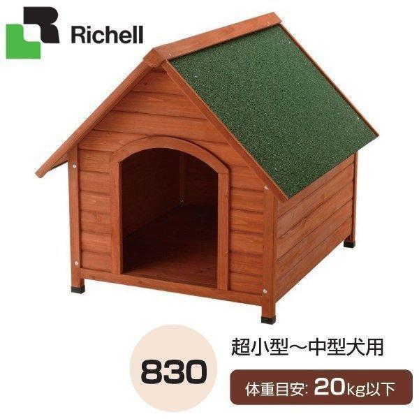 犬小屋 ドッグハウス 室外 屋外 防寒 犬舎 木製 リッチェル 木製犬舎 830 (小型犬〜中型犬用 屋外用 ハウス)