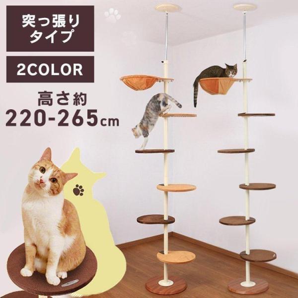 《 》キャットタワー突っ張りおしゃれ突っ張り型スリムキャットポールナチュラル・ビーンズボンビアルコン猫用品ハンモック多頭飼い