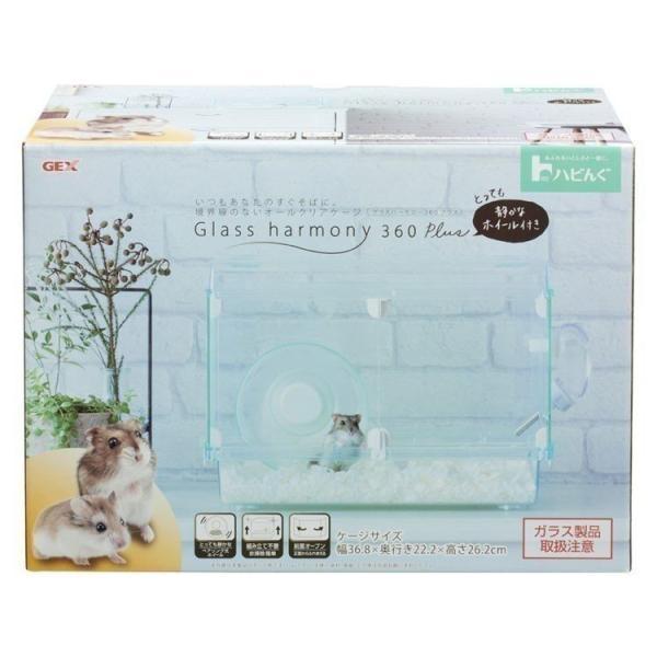 ハムスター ケージ 家 大型 透明 おしゃれ 広い ハムスターケージ 飼育 かわいい ハウス 小動物 ジェックス GEX ハビんぐ グラスハーモニー360プラス