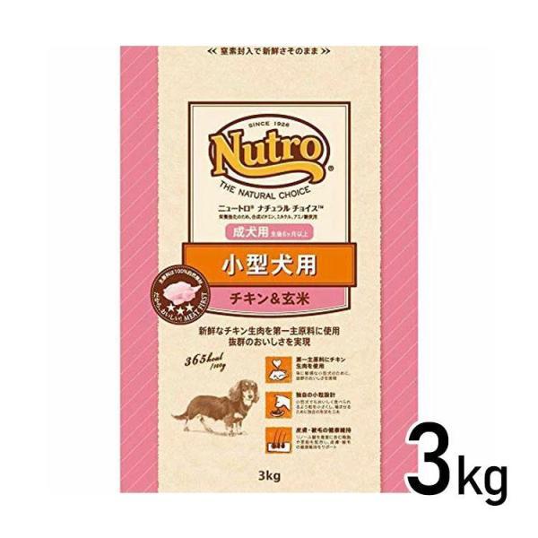 犬ドッグフードフード犬用ニュートロナチュラルチョイスプレミアムチキン小型成チキン&玄米3kg成アダルト生後8ヶ月以上