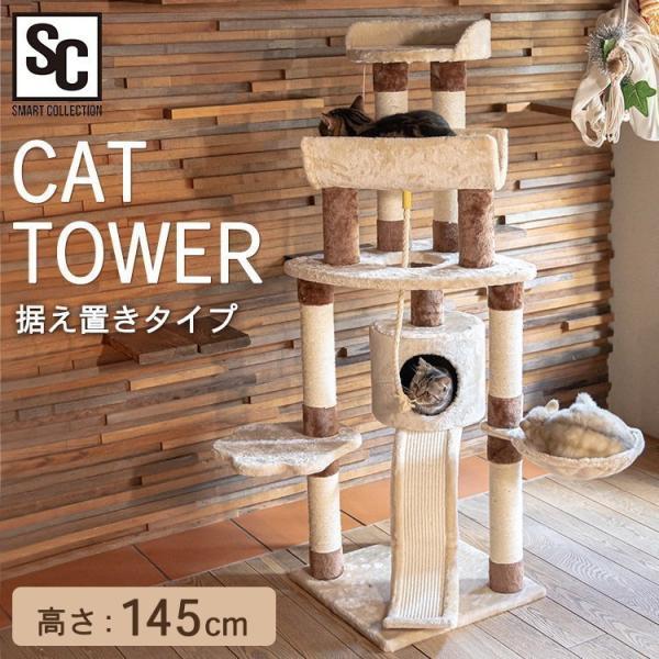キャットタワー 据え置き 大型 猫 タワー 肉球 すべり台 猫用 猫タワー 置き型 据え置き型 麻ひも もこもこ 爪とぎ おしゃれ 多頭飼い ハンモック CTHR-80