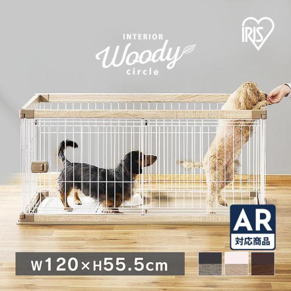 犬 ゲージ おしゃれ ペットサークル ケージ 小型犬 大型犬 室内 広い おしゃれ 木製 木目調 ウッディサークル アイリスオーヤマ PWSR-1260L