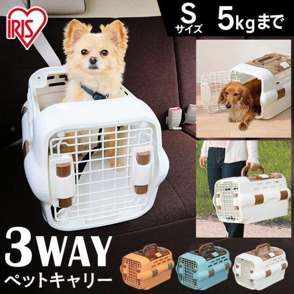 ペットキャリー ペットキャリーバッグ ペットキャリーケース 猫 犬 おしゃれ 3way うさぎ ドライブ Sサイズ アイリスオーヤマ ドライブボックス PDPC-500