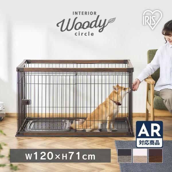 犬 ケージ ゲージ ペットサークル サークル おしゃれ 室内 犬用 小型犬 大型犬 木製 木目調 ウッディサークル アイリスオーヤマ PWSR-1280