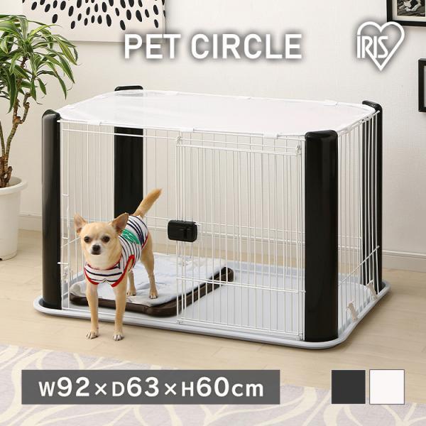 ペットサークル 犬用 小型犬 犬 ペット サークル ケージ ゲージ 1段 室内 広い おしゃれ アイリスオーヤマ ペットゲージ 屋根付き CLS-960Y /セール