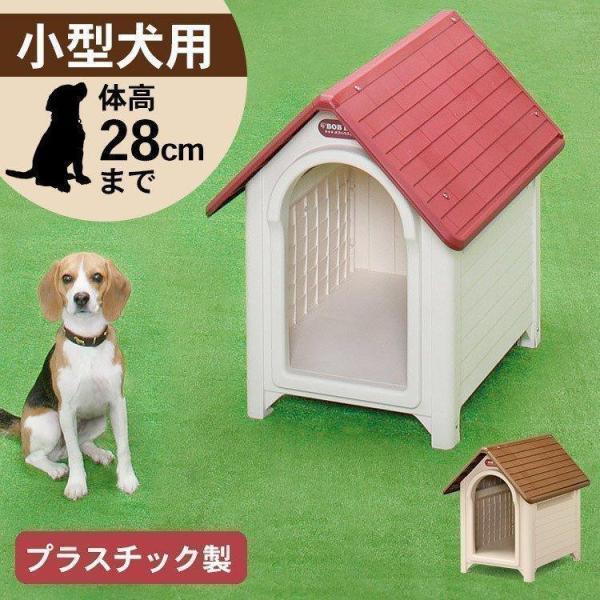 犬小屋 ドッグハウス 室外 屋外 防寒 犬舎 中型犬な犬小屋 プラ プラスチック製 さびない ボブハウスM かわいい アイリスオーヤマ