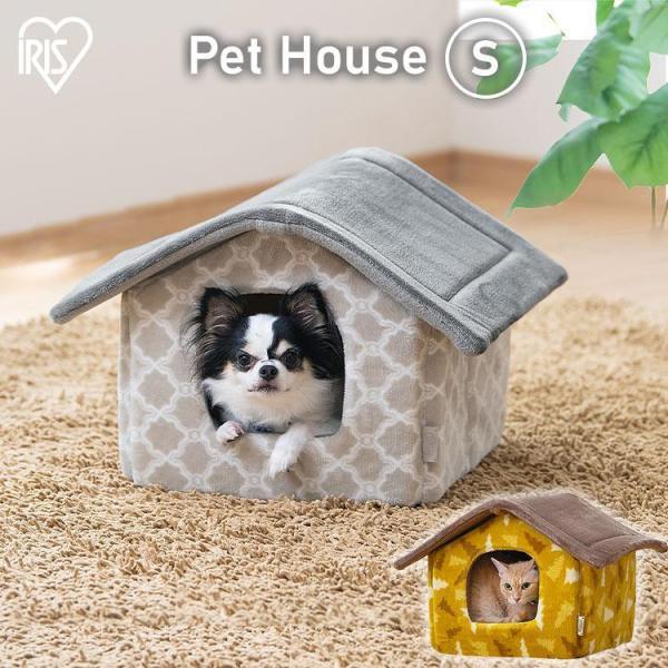 《冬物売り尽くし》ペットベッド ドーム型 ベッド 犬 猫 ドッグ キャット おしゃれ 洗える あったか 秋 冬 ペットハウスSサイズ PHL-460  アイリスオーヤマ